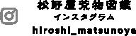 松野屋荒物図鑑インスタグラム