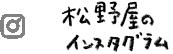 松野屋のインスタグラム