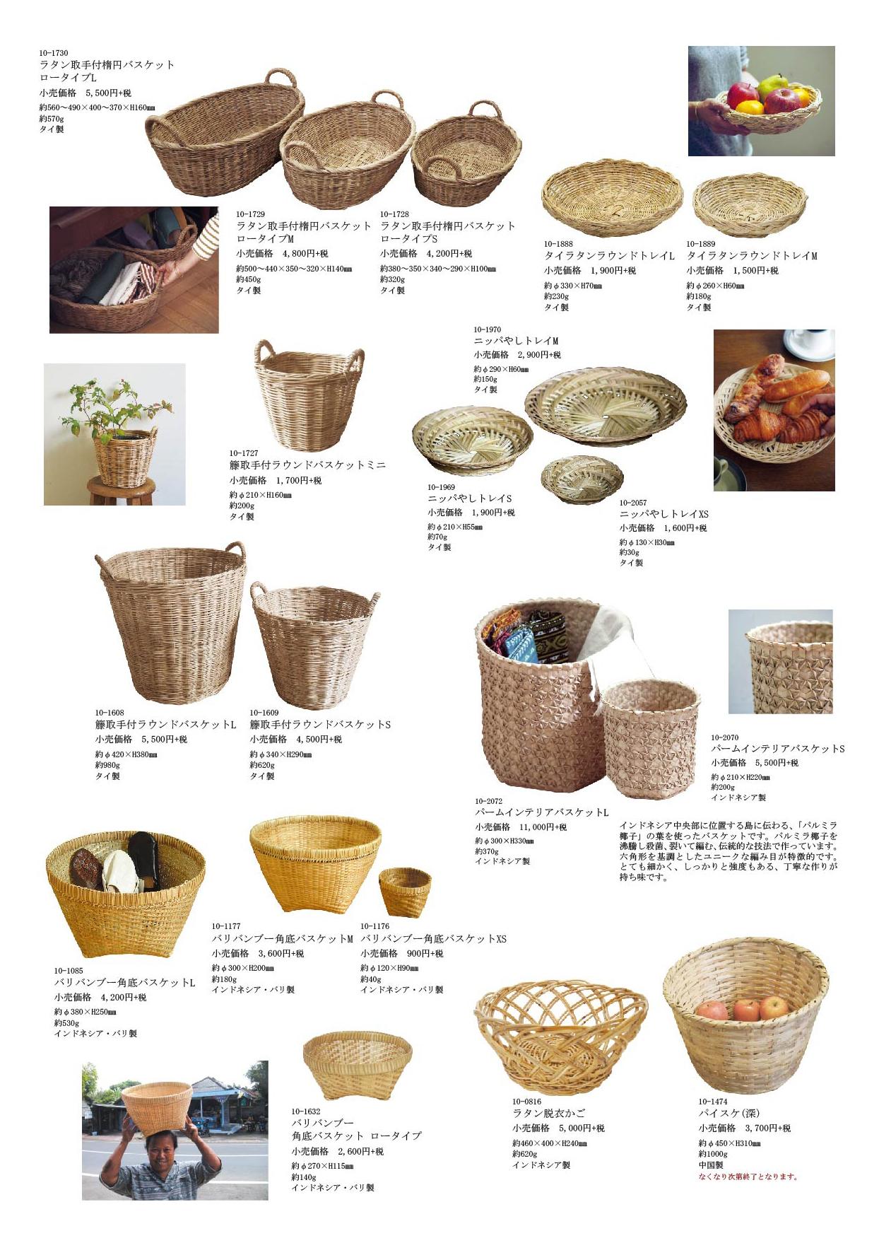 バスケット④-韓国・タイ・インドネシア・ラオスバスケット-