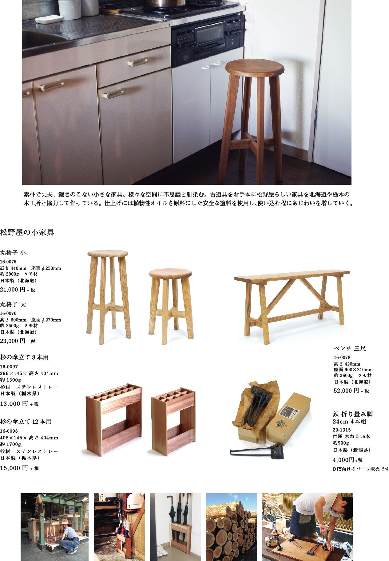 松野屋の小家具