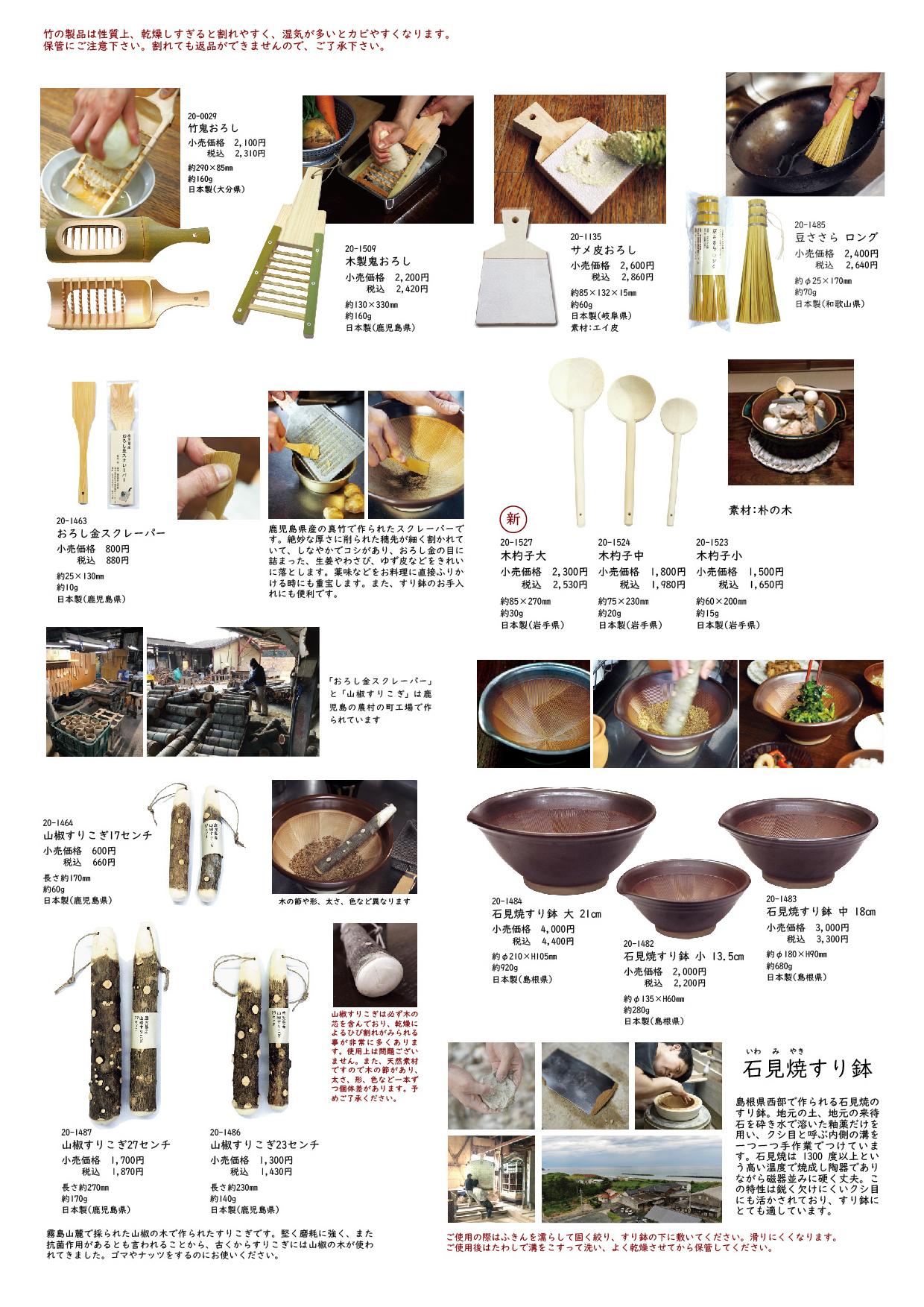 台所用品③-おろし・すり鉢・すりこぎ-