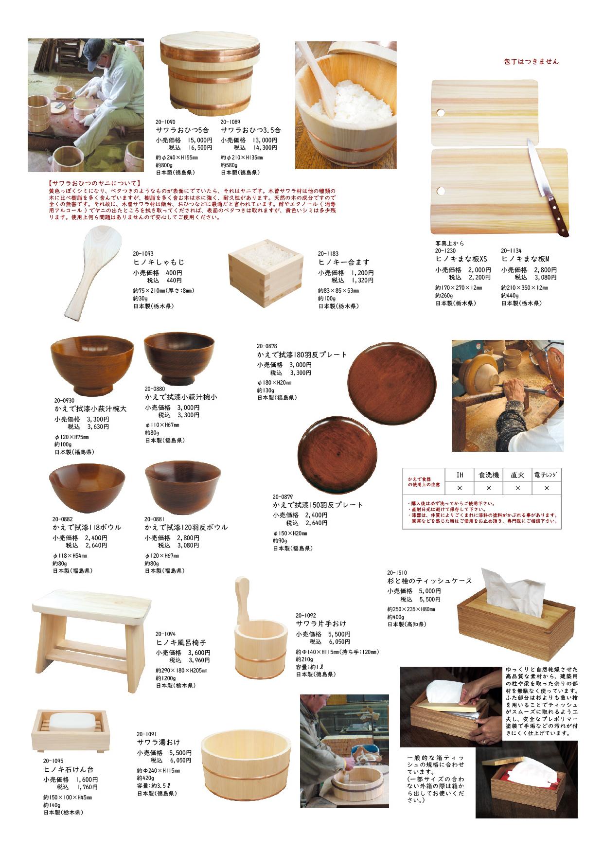 台所用品④-おひつ・漆椀・弁当箱・風呂道具-