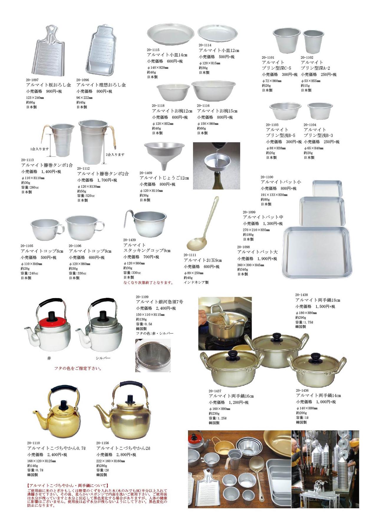 台所用品①-アルマイト製品-