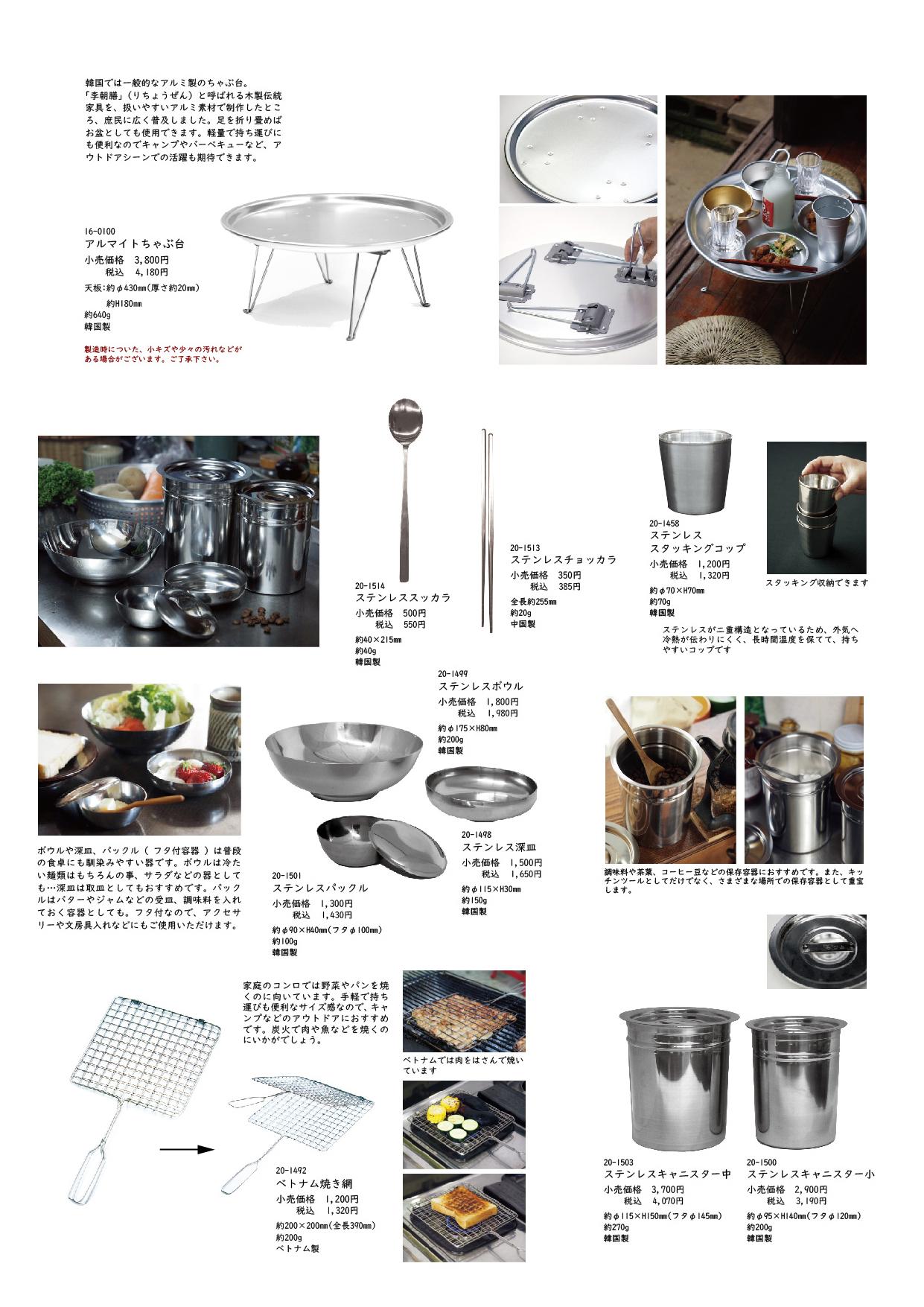台所用品⑥-アルマイトちゃぶ台・ステンレス製品-