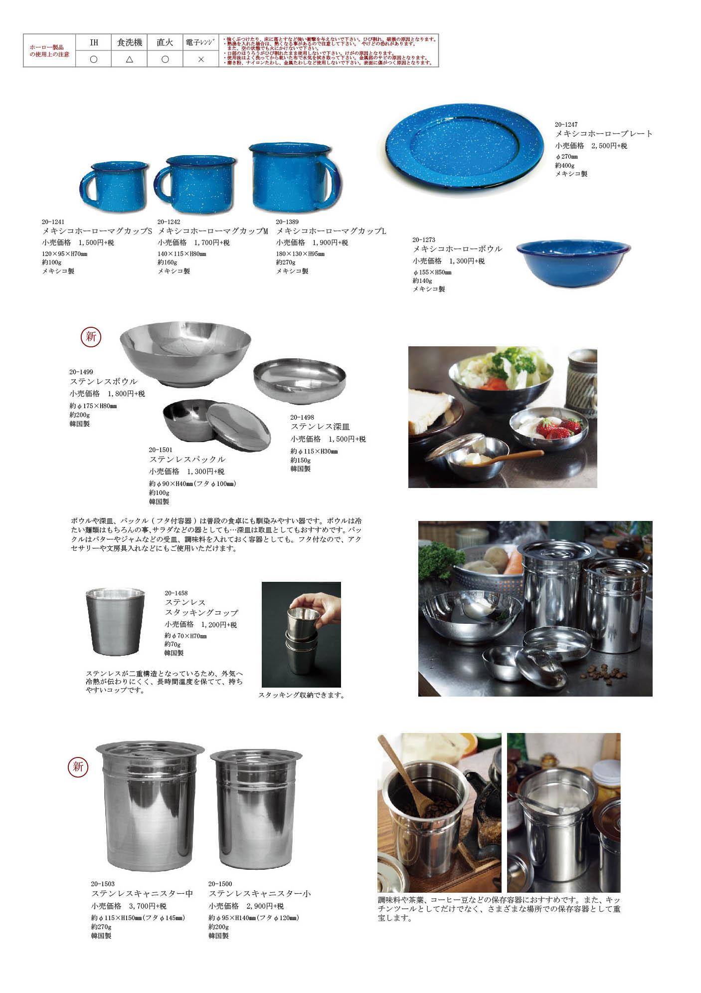 台所用品⑥-ホーロー製品・ステンレス製品・スタンレー製品・ヨーグルトポット-