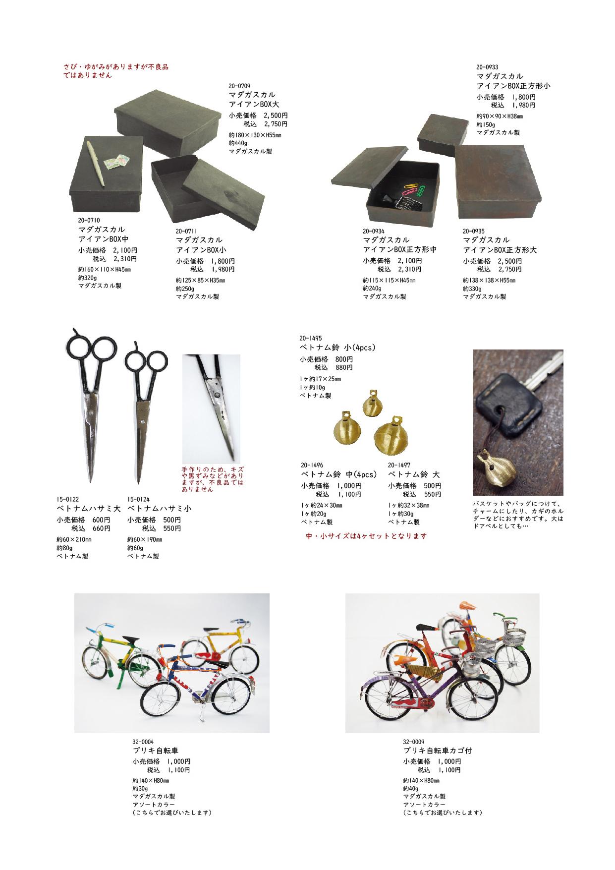 文房具①-アイアンBOX・バインダー・紙袋-