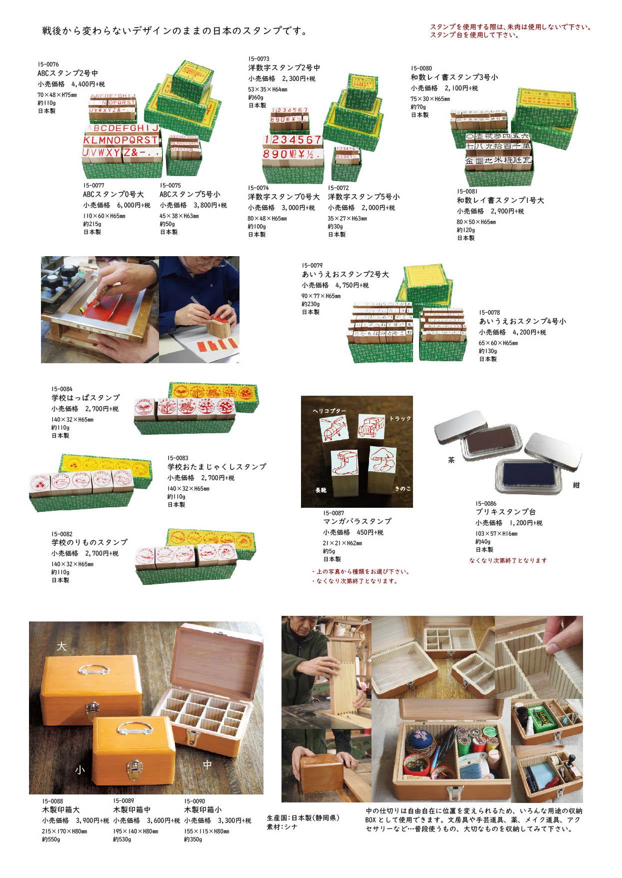 文房具②-日本のスタンプ・木製印箱-