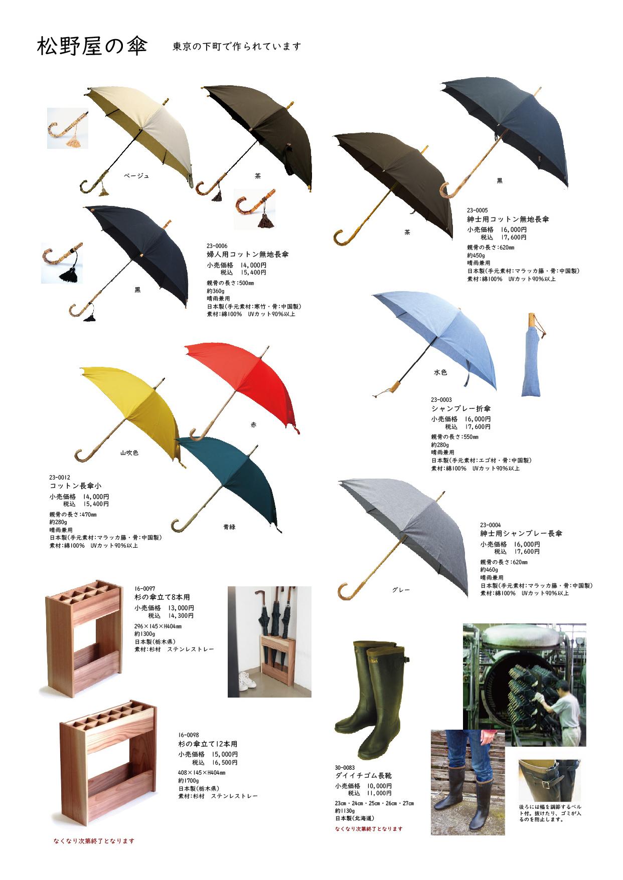 松野屋の傘・ゴム長靴