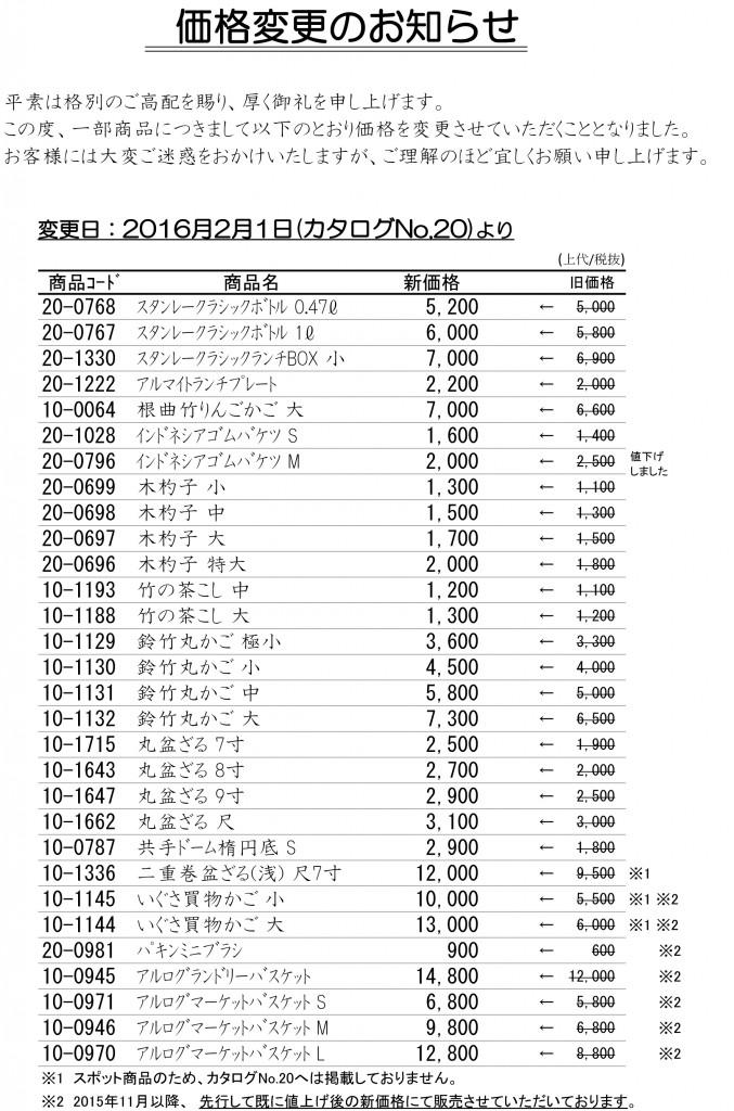 価格変更のお知らせ201602_No20(A4)②