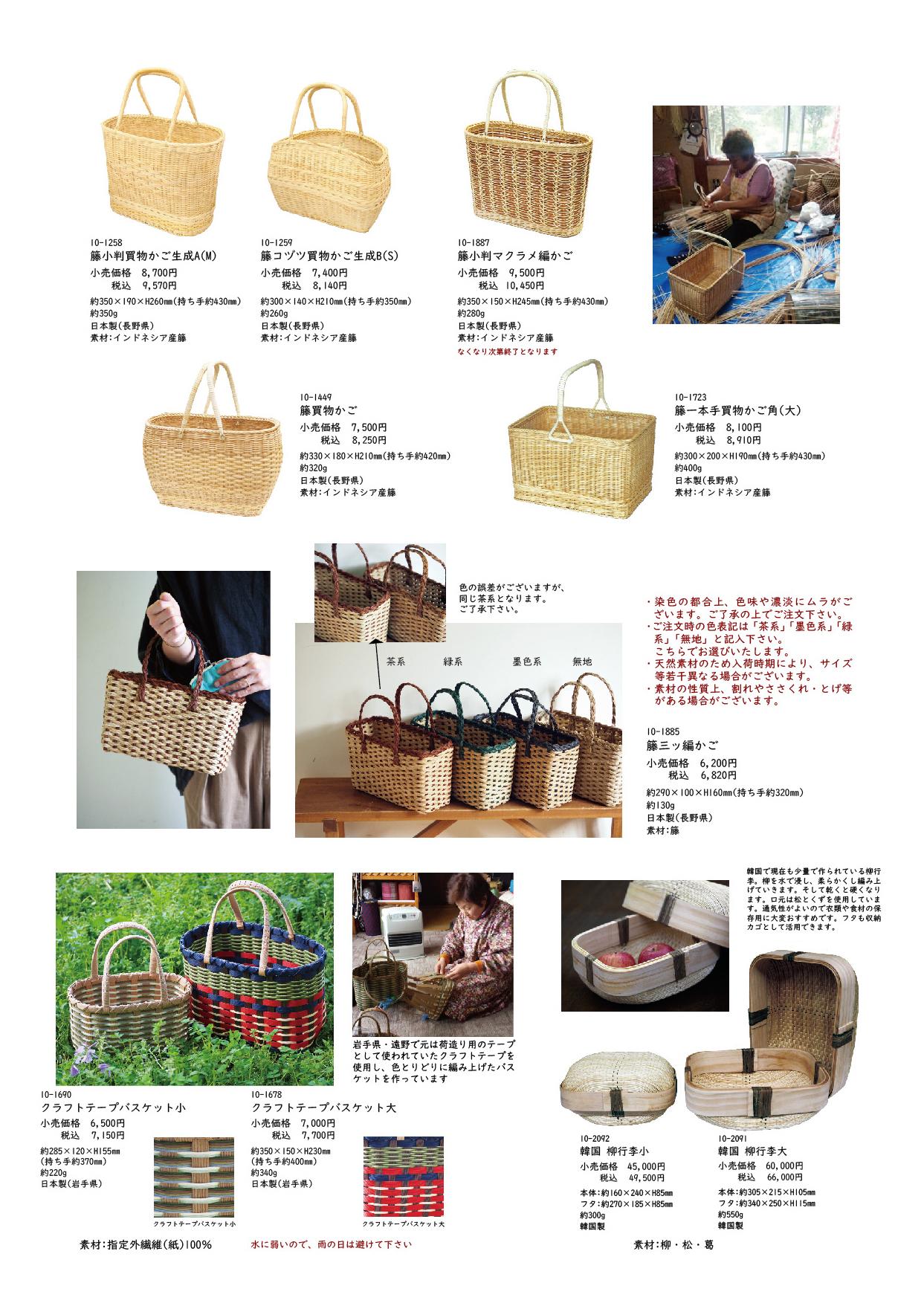 日本のかご②-あけびかご・籐かご-