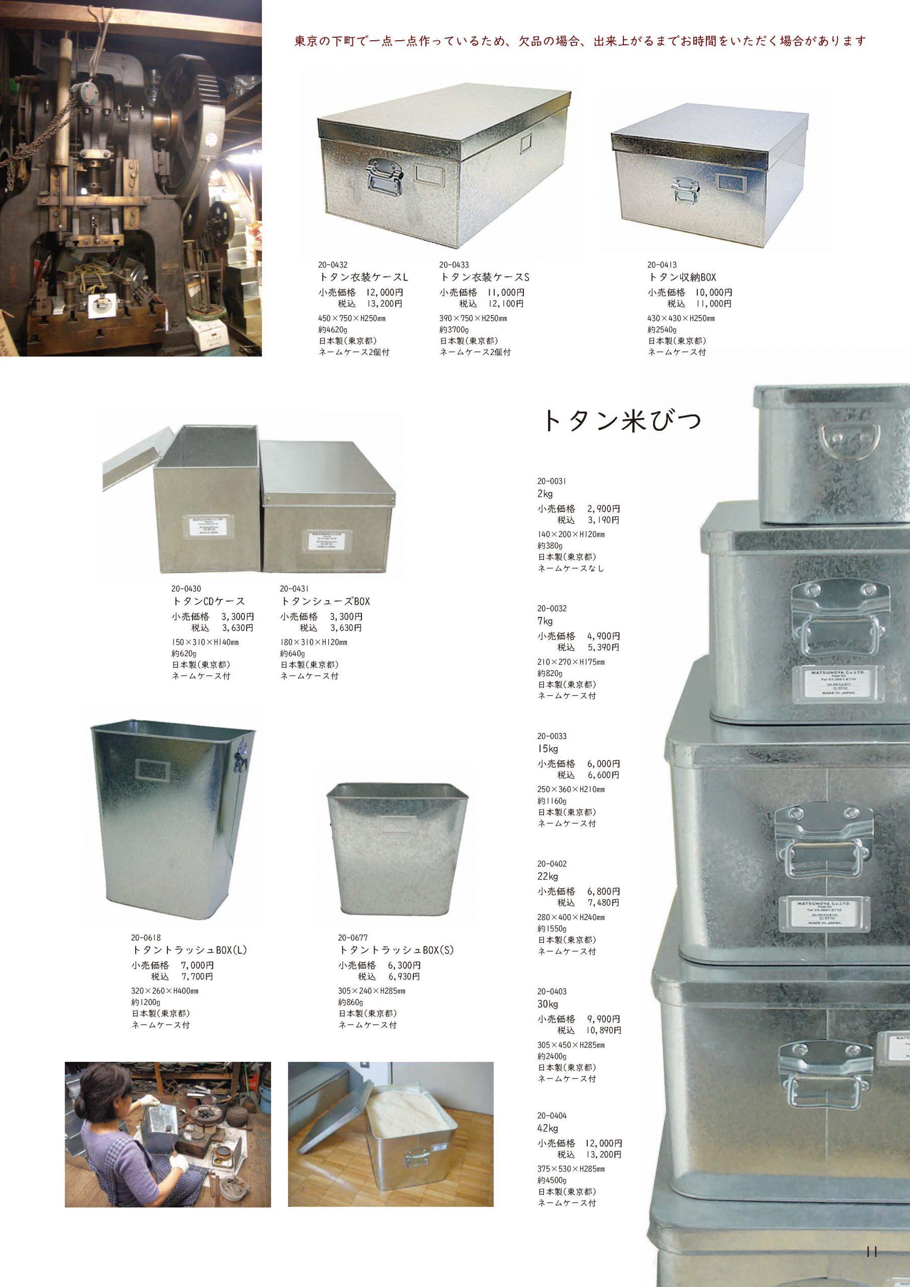 日本のトタン製品