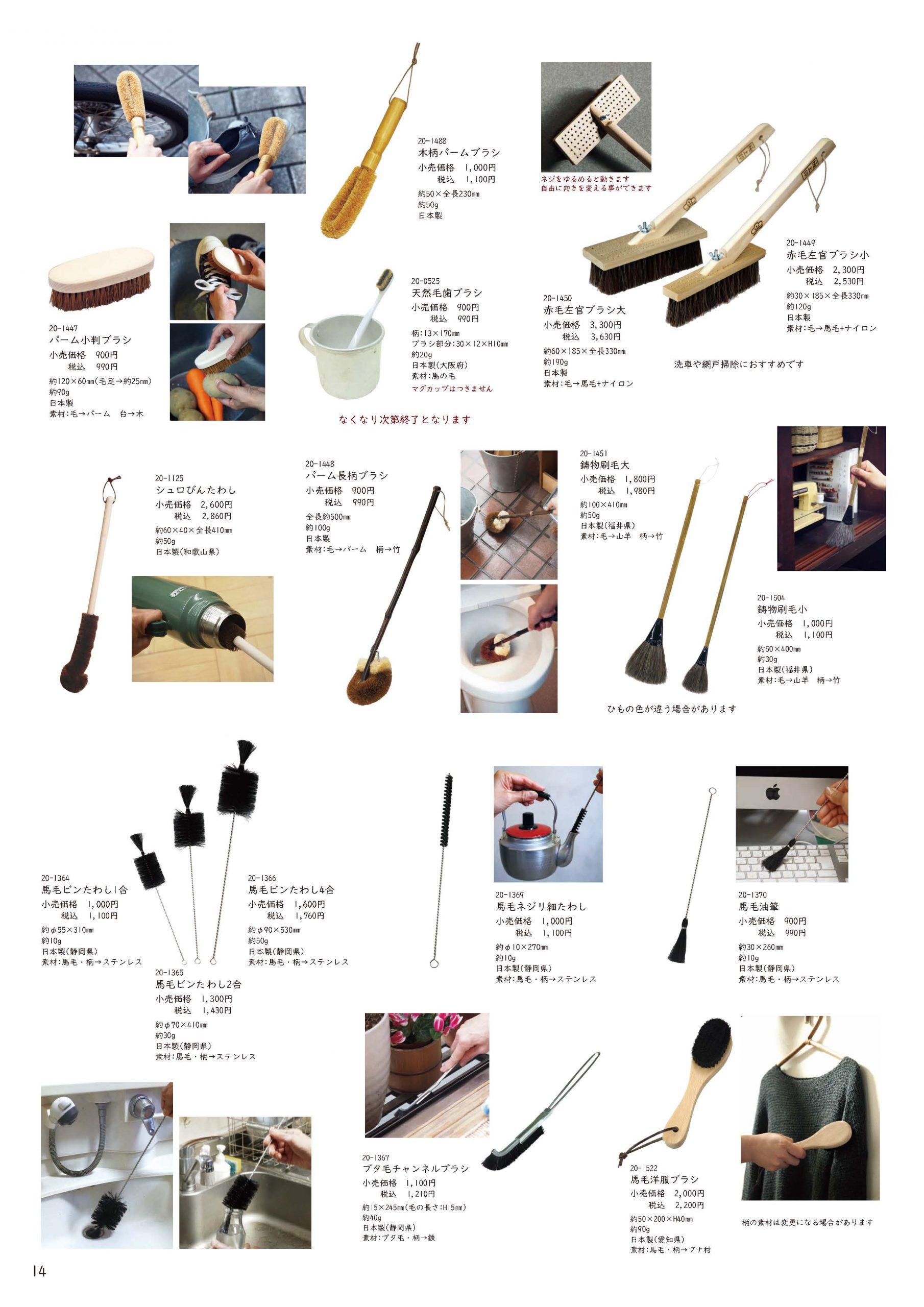 掃除道具・ガーデニング②-ほうき・たわし-