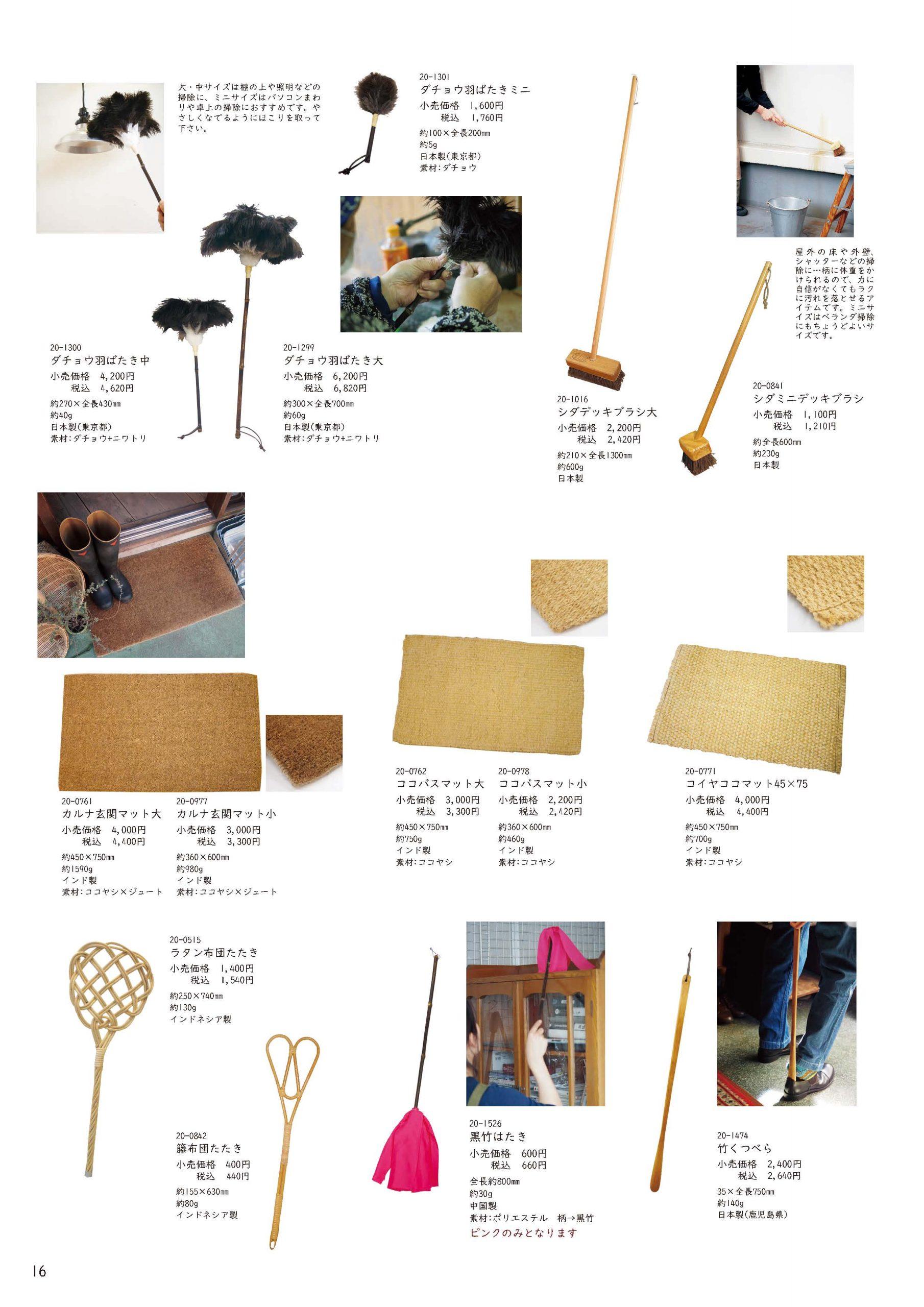 掃除道具・ガーデニング③-布団たたき・はたき-