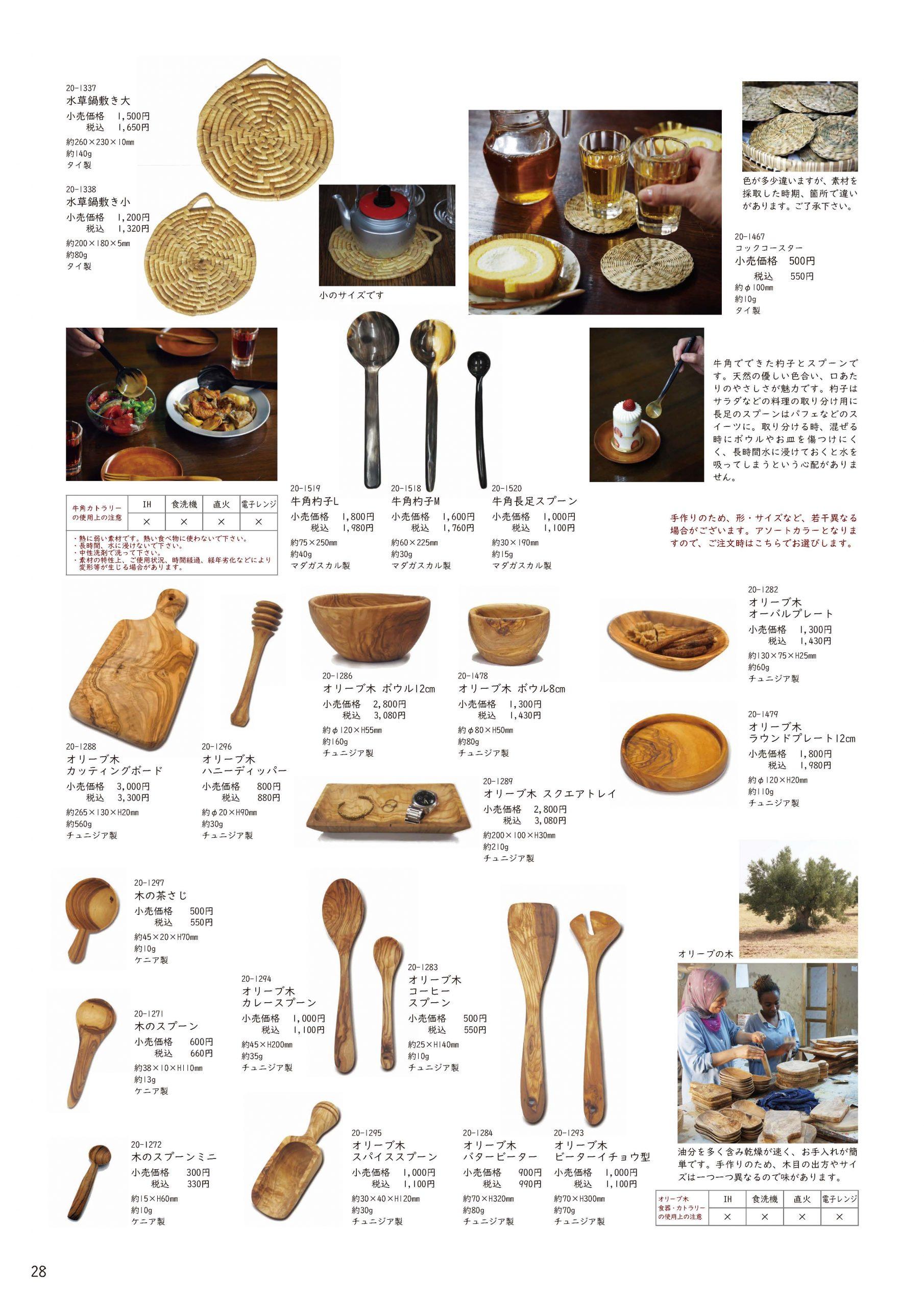 台所用品⑤-水草鍋敷き、オリーブ木の器・カトラリー-