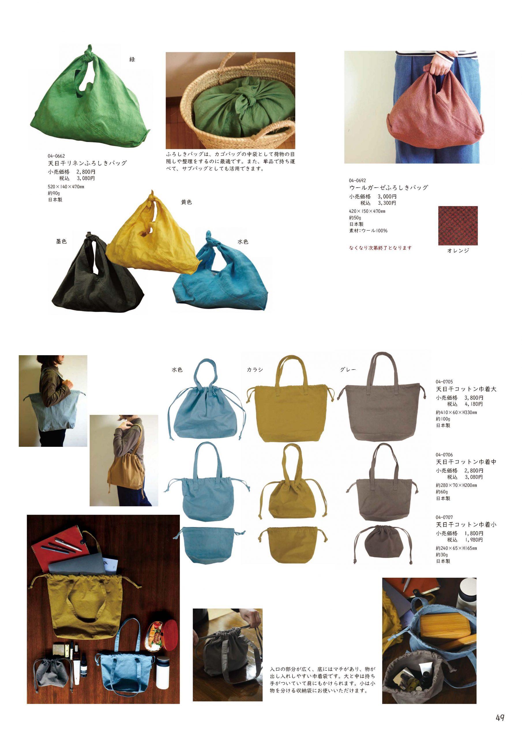 布・牛革小物①-ふろしきバッグ・天日干コットン巾着・カディコットン-
