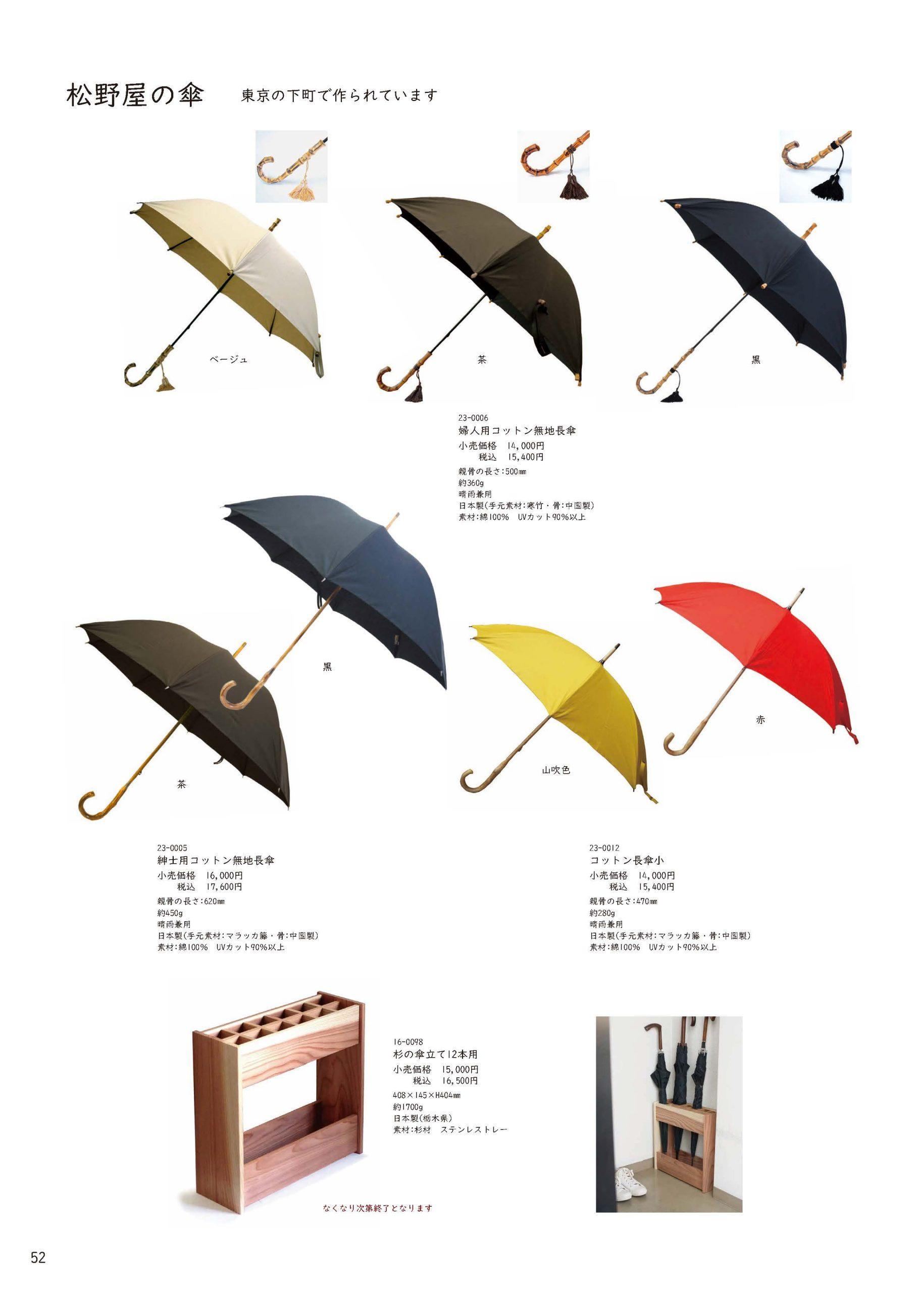 松野屋の傘