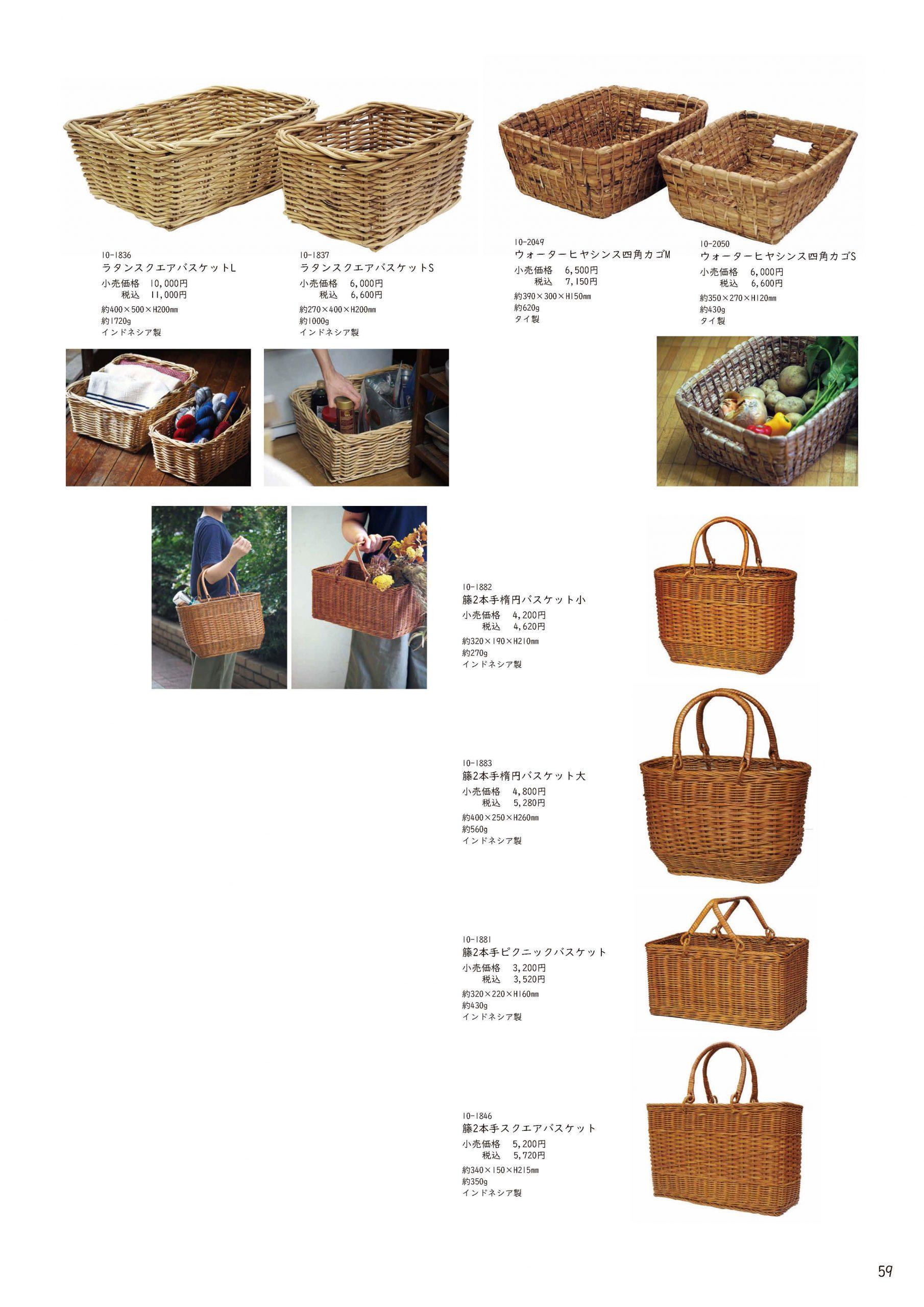 バスケット⑤-バリ・籐・アルログバスケット-