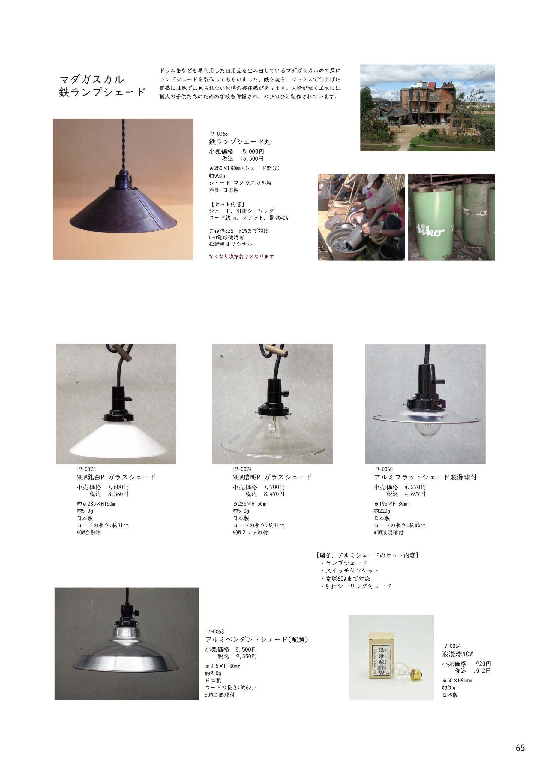 鉄ランプシェード・日本のシェード